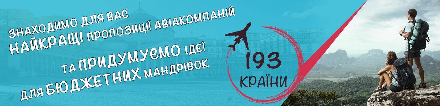 193 Країни | Бюджетні подорожі та дешеві авіаперельоти